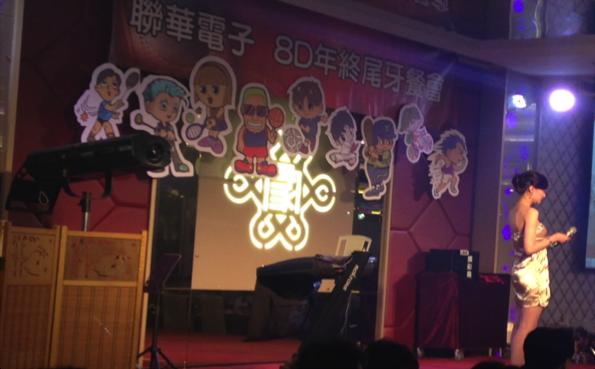 聯華電子8D廠尾牙晚宴03