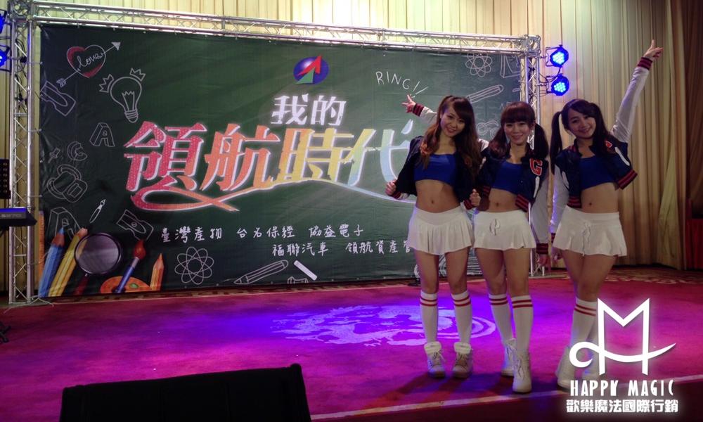 104台灣產物保險尾牙01