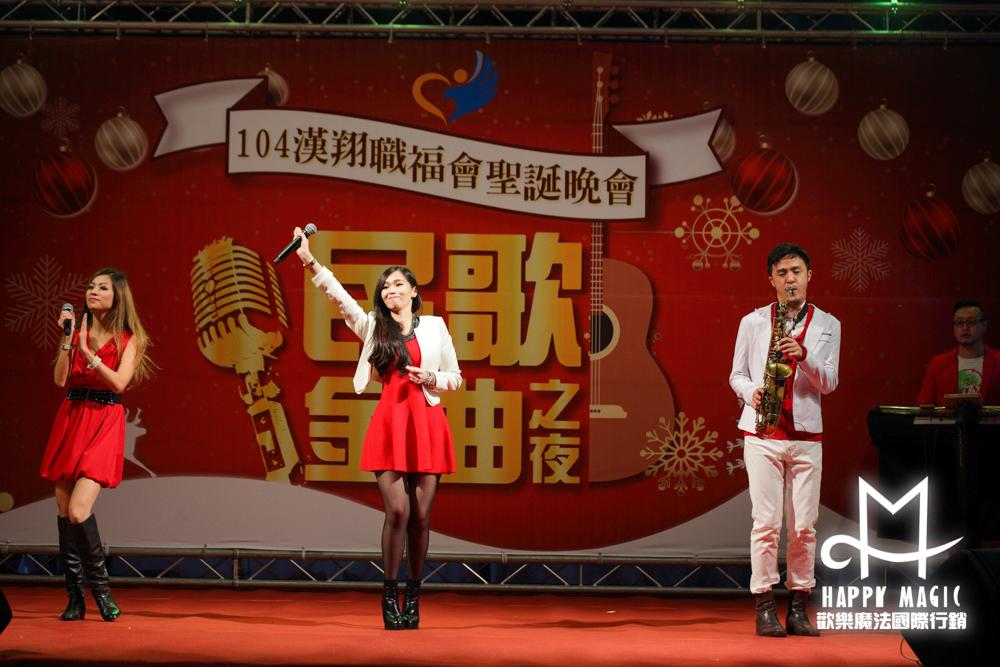 104漢翔工業聖誕晚會06