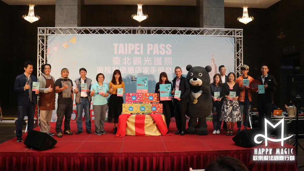 106taipei-pass臺北觀光護照上市發表會