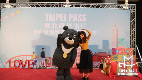 106taipei-pass臺北觀光護照上市發表會04