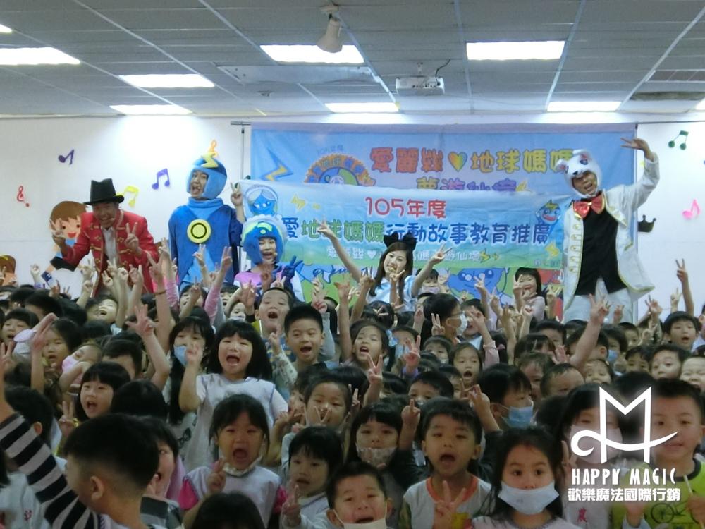 2016我愛地球媽媽行動故事教育推廣05